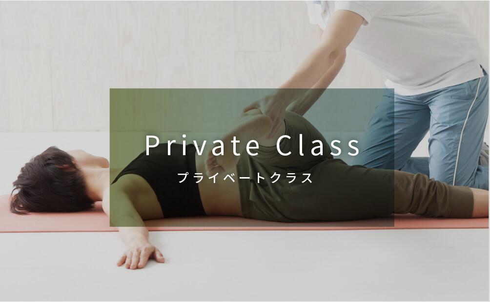 プライベートクラス