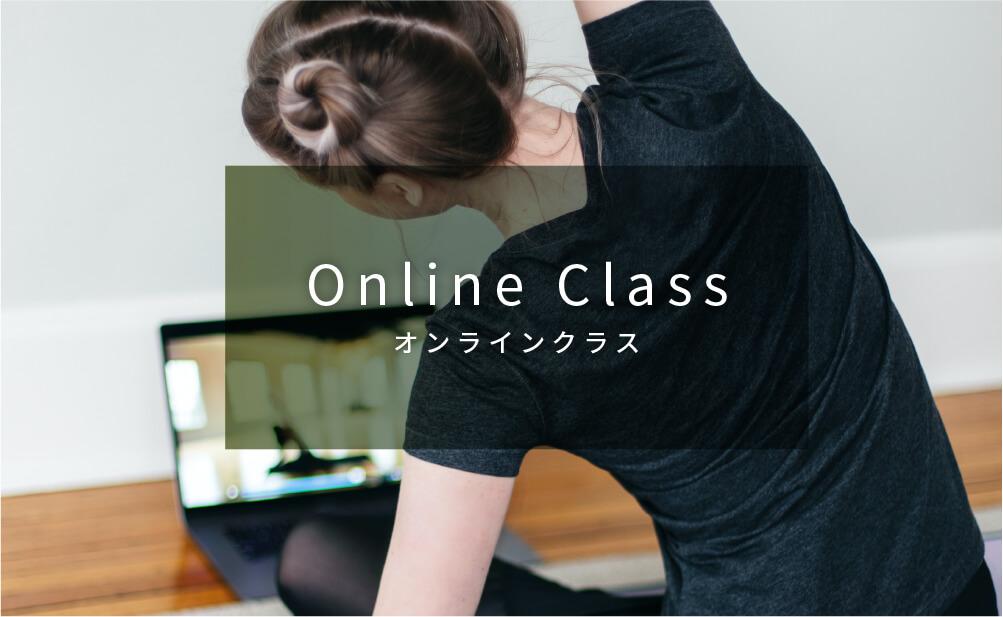 オンラインクラス